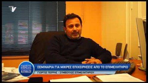 seminaria_gia_mikres_epixeiriseis_01_03_19