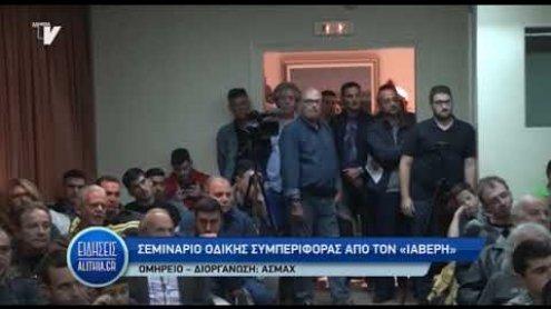 seminario_iaberi_22_11_19