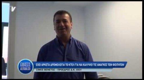 simos_bennetos_gia_ktel_17_09_19