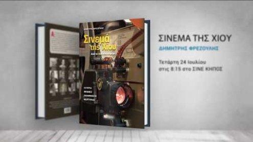 sinema_tis_xiou