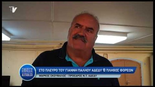 skoufalos_gia_sigkentrosi_diamartirias_gia_spiti_paliou