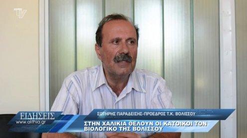 sta_xalikia_biologikos_bolissou_130720