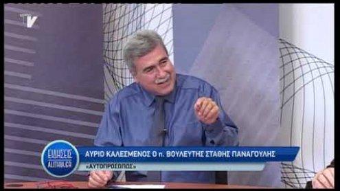 stathis_panagoulis_aytoproswpos_trailer_20_11_19