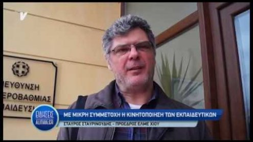 staurinoudis_gia_apergia_neou_lykeiou_12_04_19