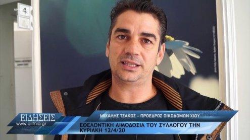 swmateio_oikodomwn_gia_ethelontiki_aimodosia_02_04_20