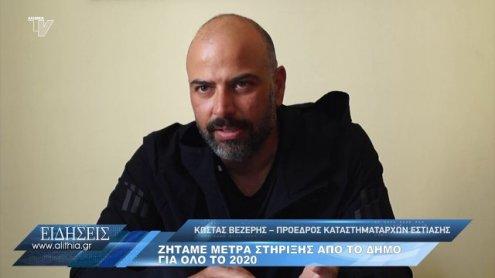 ta_katastimata_estiasis_zitoun_voitheia_apo_ton_dimo_29_04_20