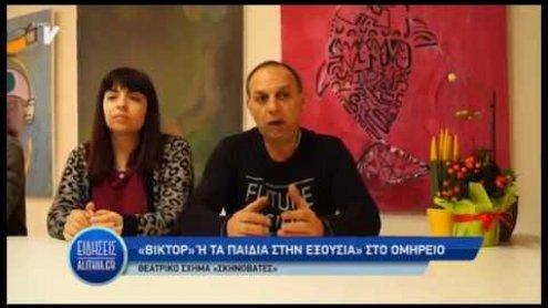 ta_paidia_stin_eksousia_14_03_19