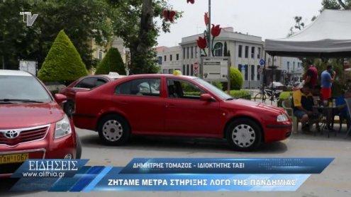 taxi_zitoun_metra_stirixsis_20_05_20
