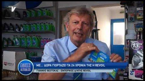 theotokas_gia_24_xronia_revoil_12_07_19