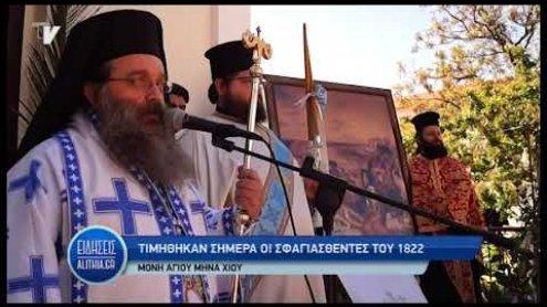 timi_stous_sfagientes_1822_30_04_19