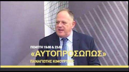 trailer_aytoproswpos_panagiotiw_kimourtzis_13_01_20
