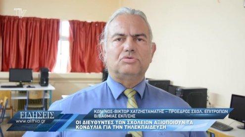 xatzistamatis_gia_eksoplismo_eks_apostasews_ekpaideysi_07_05_20