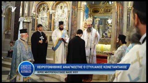 xeirotonisi_konstantakou_stylianou_29_10_19