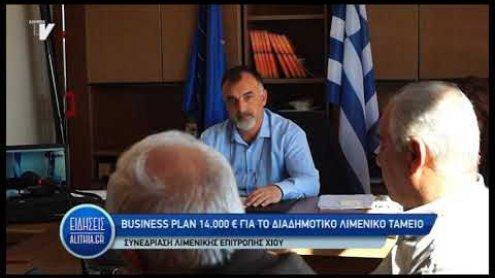 zoanos_gia_business_plan_limaniou_13_02_20