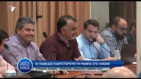 zwannos_gia_apokatastasi_rampas_limaniou_05_03_20