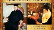 Η «Βραδιά μνήμης» στο λιμανάκι της Αγ. Ερμιόνης είναι αφιερωμένη στον ιεροψάλτη Νικόλαο Στέλιαρο