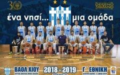 Η ανδρική ομάδα μπάσκετ του ΒΑΟΛ στη Γ' Εθνική για την περίοδο 2018-2019