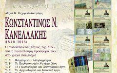 7 τόμοι του Κανελλάκη από την Αθηνά Ζαχαρού Λουτράρη