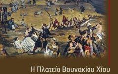«Η πλατεία Βουνακίου Χίου, τόπος εκτελέσεων κατά την Τουρκοκρατία» το τελευταίο πόνημα της Αθηνάς Ζαχαρού-Λουτράρη