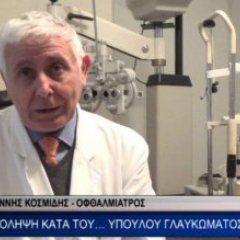 Γιάννης Κοσμίδης