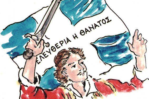 25 Μαρτίου 1821