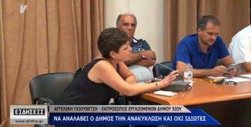 Στον Δήμο Χίου η ανακύκλωση