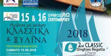 Για 2η χρονιά Classic Dinghies Regatta από την ΠΕΚΕΒ
