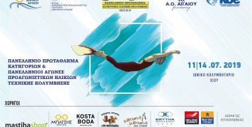 Στη Χίο το Πανελλήνιο Πρωτάθλημα Κατηγοριών και Προαγωνιστικών Κατηγοριών Τεχνικής Κολύμβησης