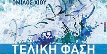 Στο Ιωνικό Κολυμβητήριο το Πανελλήνιο Πρωτάθλημα πόλο Εφήβων