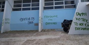 Υβριστικά συνθήματα στο Ιωνικό πριν το παιχνίδι ΝΟΧ-Ολυμπιακού