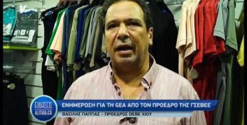 basilis_pappas_gia_enimerosi_gea_07_10_19