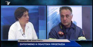 Συζήτηση για την Πολιτική προστασία