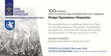 Εκδήλωση μνήμης για τα 100 χρόνια της θυσίας των Προσκόπων του Αϊδινίου