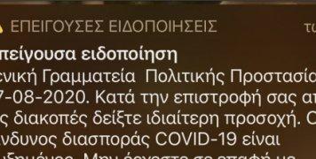 112_epeigon_sms_1