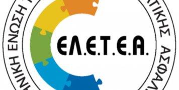 Ιδρύθηκε η Ελληνική Ένωση Ταμείων Επαγγελματικής Ασφάλισης