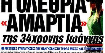 H εφημερίδα «Εσπρέσσο», άξια αντικαταστάτρια της «Απογευματινής»…