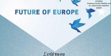 Συζήτηση για το μέλλον της ΕΕ στις 19/10 στο Ομήρειο