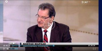 Το ρόλο των ΗΠΑ σε ένα ενδεχόμενο σύγκρουσης Ελλάδας και Τουρκίας ανέλυσε ο Κώστας Μαρδάς στον ΣΚΑΪ
