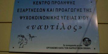 Ναυτίλος Χίος