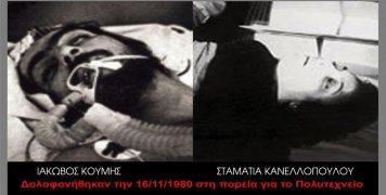 Θύματα του Πολυτεχνείου εκ των υστέρων και άλλα νέα παιδιά (Κουμής, Κανελλοπούλου, Καλτεζάς).