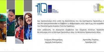 Πίτα και μετάλλιο Προσκοπικής Αξίας για το 1ο Σύστημα Προσκόπων Χίου στις 22/2/2020