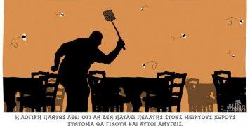 Το σκίτσο του Δημ. Χαντζόπουλου από την Καθημερινή