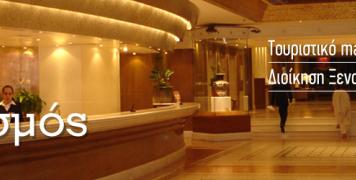 Επαγγελματική επιμόρφωση- ειδίκευση στην «Οργάνωση και Διοίκηση Τουριστικών Επιχειρήσεων»