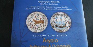 Βιβλίο Ειρ. Σαρόγλου - Τσάκου
