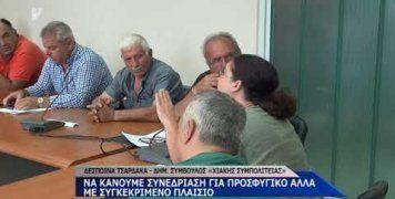 Δημοτικό Συμβούλιο για το προσφυγικό