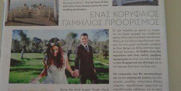 Τουριστικό φυλλάδιο γάμων του Δήμου Μυτιλήνης
