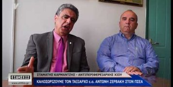 Σταμάτης Κάρμαντζης, Αντώνης Ζερβάκης