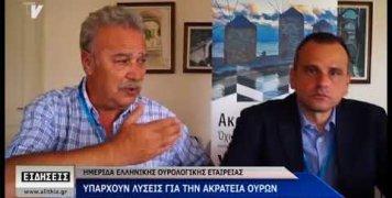 Συνέδριο της Ελληνικής Ουρολογικής Εταιρείας στο Ομήρειο