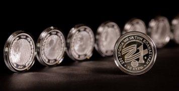 Συλλογή 14 συλλεκτικών νομισμάτων του Νομισματικού Προγράμματος της Επιτροπής «Ελλάδα 2021»