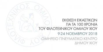Ομαδική έκθεση εικαστικών Φιλοτεχνικού Ομίλου Χίου
